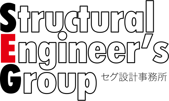Structural Engineer's Group(セグ設計事務所)